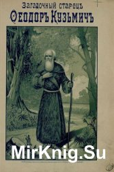 Загадочный старец Феодор Кузмич, скончавшийся в Томске 20 января 1864 года