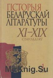 Гісторыя беларускай літаратуры XI-XIX стагоддзяў. Том 1
