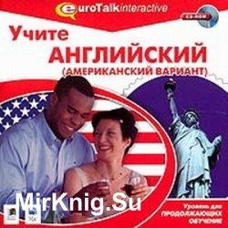 Eurotalk - Учите английский (американский вариант). Уровень для продолжающих обучение