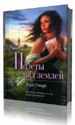 Мэри  Стюарт  -  Полеты над землей  читает  Лина Мозырь
