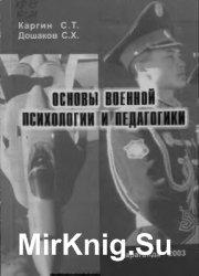 Основы военной психологии и педагогики