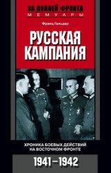 Русская кампания. Хроника боевых действий на Восточном фронте. 1941-1942