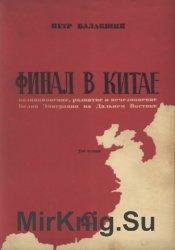 Финал в Китае: Возникновение, развитие и исчезновение Белой Эмиграции на Дальнем Востоке. 2 т.