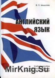 Английский язык. Учебное пособие по письменному переводу для студентов III-IV курсов