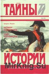 Шпион Наполеона. Сын Наполеона ( Тайны истории в романах, повестях и документах)