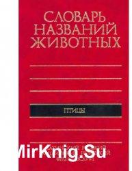 Пятиязычный словарь названий животных. Птицы