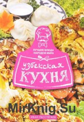 Узбекская кухня (2017)