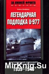 Легендарная подлодка U-977. Воспоминания командира немецкой субмарины 1939 – 1945
