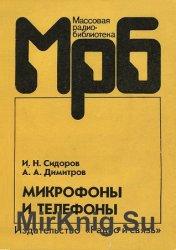 Микрофоны и телефоны. Справочник (1993)