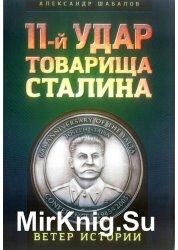 11-й удар товарища Сталина (2016)