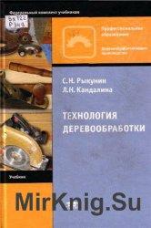 Технология деревообработки (2005)
