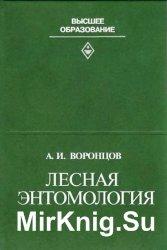 Лесная энтомология: учебник