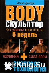 Body-скульптор, или Как сваять свое тело за 6 недель