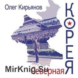 Северная Корея (Аудиокнига)