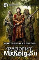 Фаворит. Боярин - Калбазов К.
