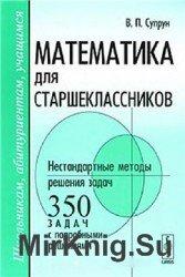 Математика для старшеклассников. Нестандартные методы решения задач