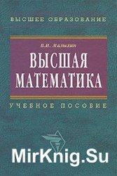 Высшая математика. Учебное пособие