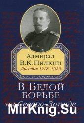 В Белой борьбе на Северо-Западе: Адмирал В.К. Пилкин, Дневник 1918-1920