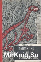 Охотники за динозаврами (1970)