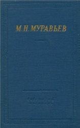 Муравьёв М. Стихотворения
