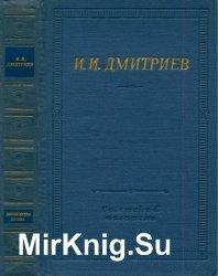 Дмитриев И. Полное собрание стихотворений