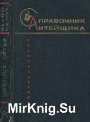 Справочник литейщика. Фасонное литье из сплавов тяжелых цветных металлов