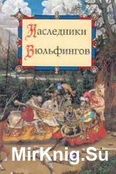 Предания европейских народов. Сборник (3 книги)