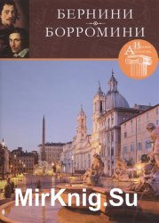 Великие архитекторы. Том 35. Лоренцо Бернини (1598-1680). Франческо Борромини (1599-1667)