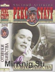 Рекс Стаут. Книжная серия «Частный детектив» в трех выпусках