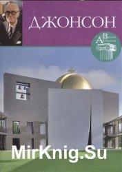 Великие архитекторы. Том 31. Филипп Джонсон (1906-2005)