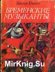 Бременские музыканты (1983)