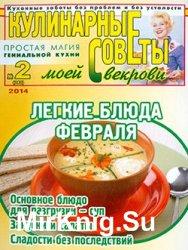 Кулинарные советы моей свекрови № 2, 2014. Легкие блюда февраля