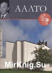 Великие архитекторы. Том 42. Алвар Аалто (1898-1976)