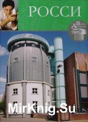 Великие архитекторы. Том 53. Альдо Росси (1931-1997)