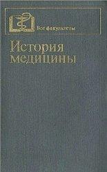 История медицины - Заблудовский П.Е.