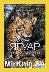 National Geographic №12 2017 Россия