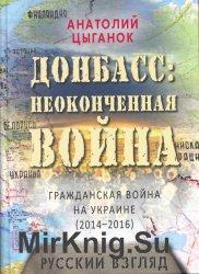 Донбасс: неоконченная война. Гражданская война на Украине (2014-2016): русский взгляд