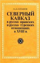 Северный Кавказ в русско-иранских и русско-турецких отношениях в XVIII в