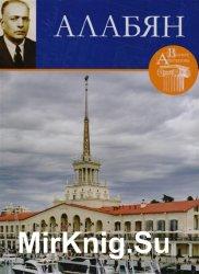 Великие архитекторы. Том 59. Каро Семенович Алабян (1897-1959)