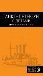 Санкт-Петербург с детьми: путеводитель
