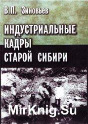 Индустриальные кадры старой Сибири