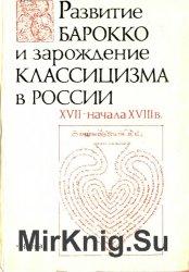 Развитие барокко и зарождение классицизма в России XVII-начала XVIII в.