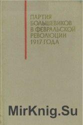 Партия большевиков в Февральской революции 1917 года
