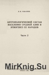 Антропологический состав населения Средней Азии и этногенез ее народов. Часть 2