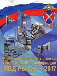 Информационные технологии, связь и защита информации МВД России 2017