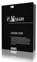 Иван Ильин - Сборник статей   (Аудиокнига) читает  Владимир Сушков