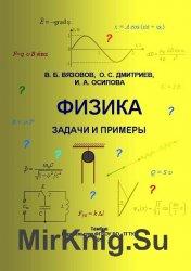 Физика. Задачи и примеры