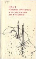 Пакт Молотова - Риббентропа и его последствия для Бессарабии