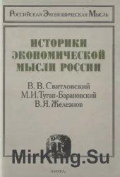 Историки экономической мысли России