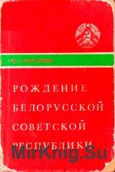 Рождение Белорусской Советской Республики (Окт.1917-Дек.1918)